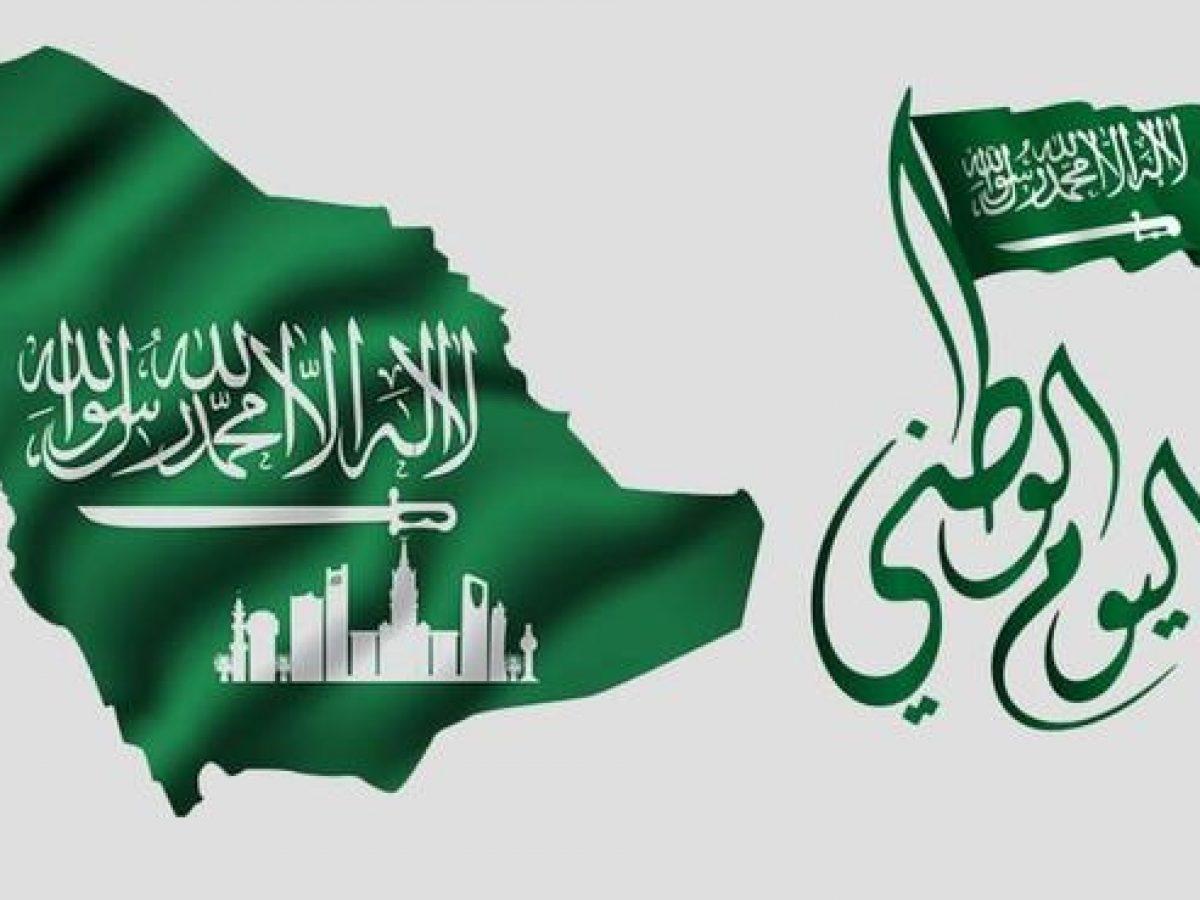 صور تهنئة اليوم الوطني السعودي 1442